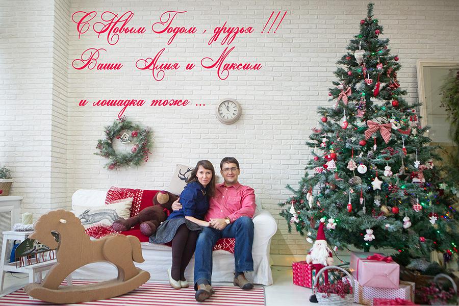 Алия Валеева Максим Молчанов