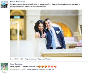 Отзывы о фотографе Алия Валеева , отзывы о фотографах,фотограф отзывы