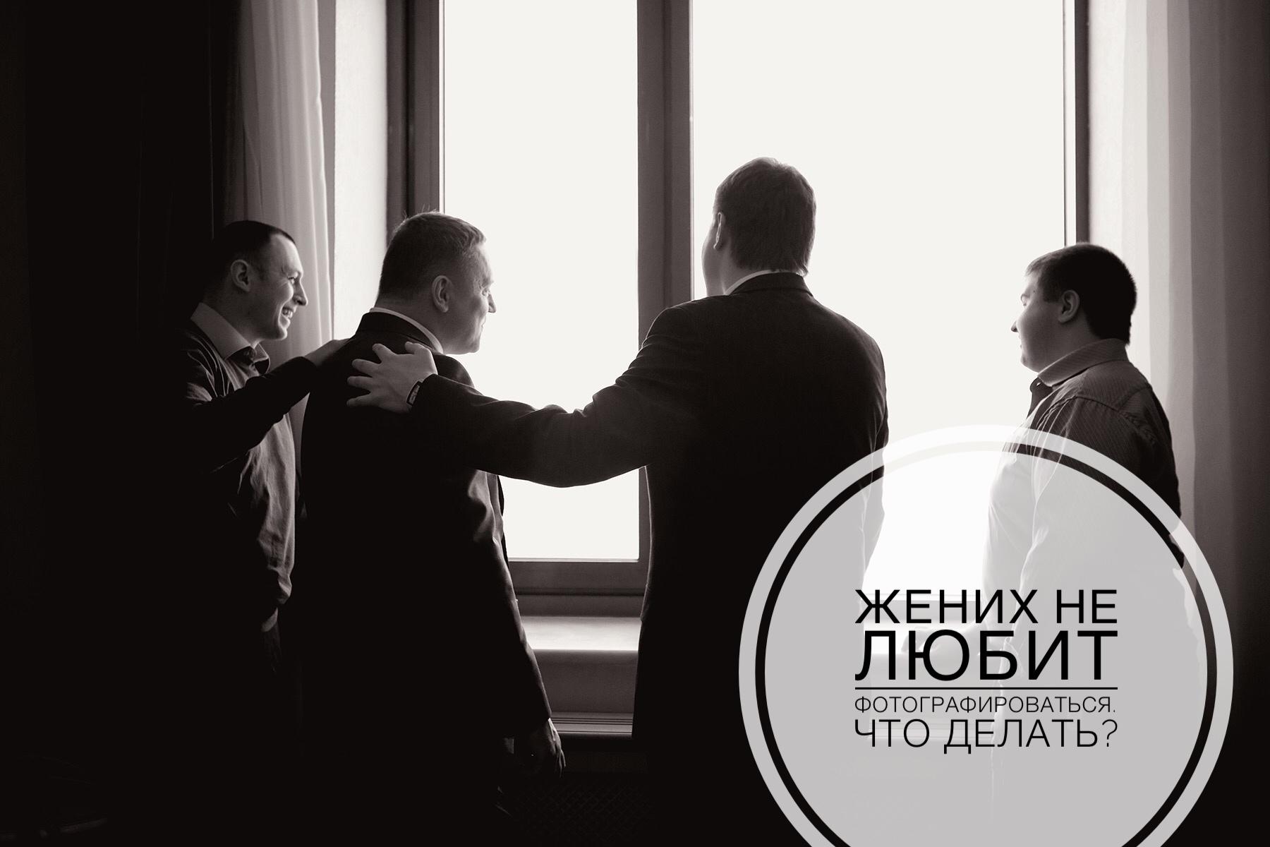 Образ жениха свадебный фотограф Алия Валеева