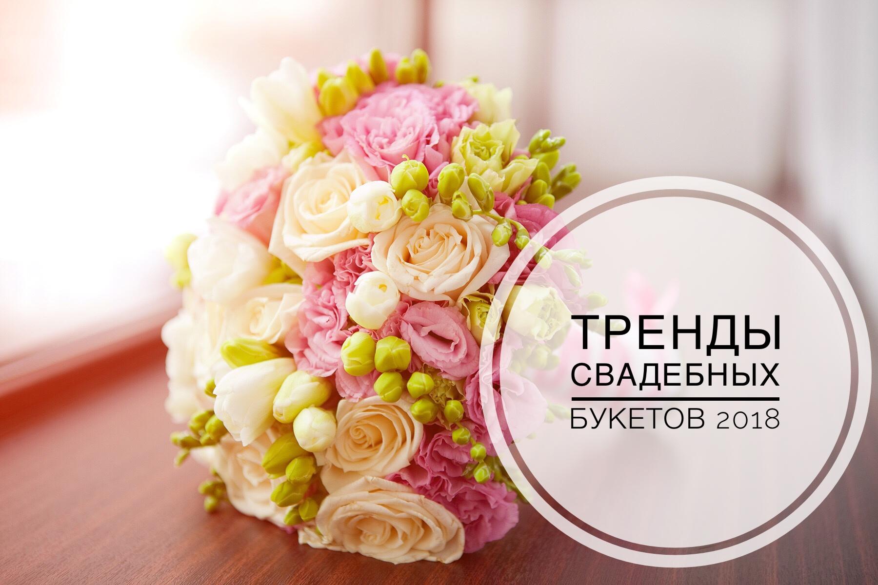 свадебный букет невесты тренды 2018 фотограф Алия Валеева