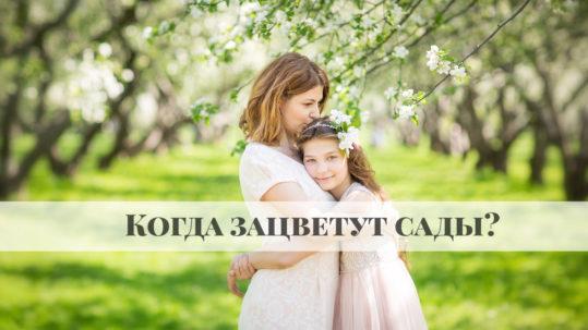Когда зацветут сады в москве фотограф Алия Валеева