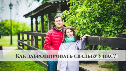 Как забронировать свадьбу у нас Фотограф Алия Валеева