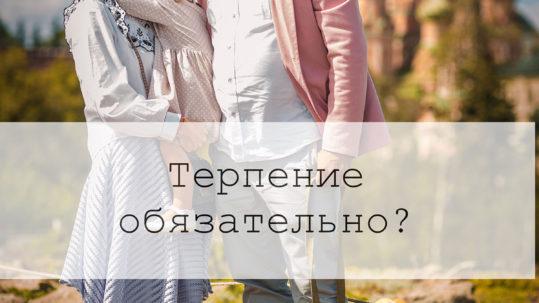 Фотограф Алия Валеева Терпение это самое главное в семье?