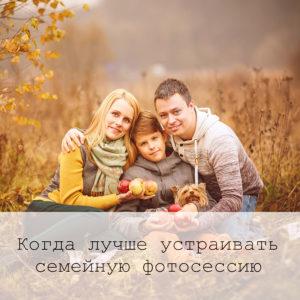 когда устроить семейную фотосессию